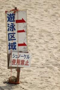 城崎海水浴場: 遊泳区域の看板: 絞り優先AE 1/800sec F5.6 評価測光 EV+0 ISO100 208mm EF-S55-250mm WB:くもり PS:スタンダード