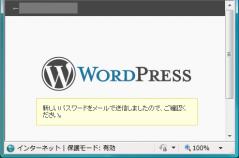 WordPress 2.8.3: パスワードのリセット完了画面
