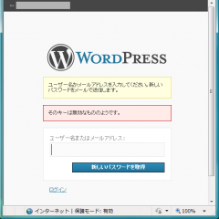 WordPress 2.8.4: パスワードリセット拒否