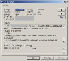 Windows 2003: イベントビューア: STOP エラー 1件