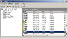 Windows 2003: イベントビューア: STOP エラー