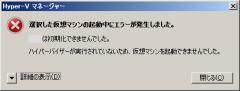 Hyper-V: Hyper-V マネージャー: ハイパーバイザーが実行されていないため、仮想マシンを起動できませんでした