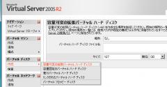 Virtual Server: バーチャルディスクの作成