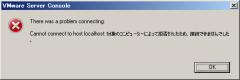 VMware Server Console: 対象のコンピューターによって拒否されたため、接続できませんでした。