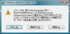 VMware vSphere Client: ProductLanguage を書き込むことができませんでした