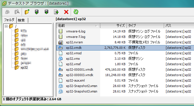 VMware vSphere Client: 4.0: データストア ブラウザ