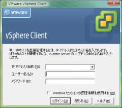 VMware vSphere Client: 4.0: ログイン