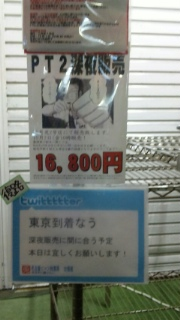 PT2: 三月兎2号店: 深夜販売の貼り紙
