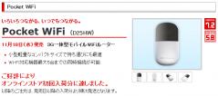 Pocket WiFi: イーモバイル オンラインストア