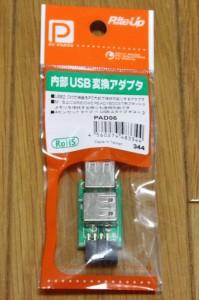 RiteUp 内部 USB 変換アダプタ PAD06