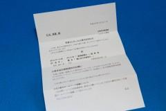 全東京写真連盟 写真コンクール 葛西臨海公園 レター