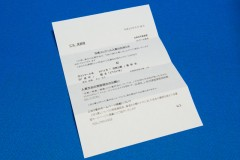 全東京写真連盟 写真コンクール 浮間舟渡 レター