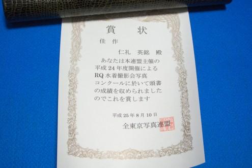 全東京写真連盟: 賞状: RQ 水着 佳作