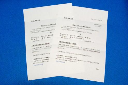 全東京写真連盟: 写真コンクール: 水元公園 上野ゆかた レター
