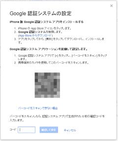 Google Apps for Business: 2段階認証: Google 認証システムの設定: バーコード表示