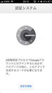 Google Authenticator: 設定を開始