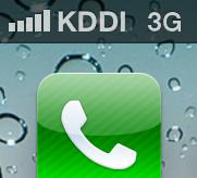 iPhone 5: KDDI 3G アイコン