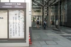 大田区産業プラザ PiO: 入口: PHP カンファレンスと併催