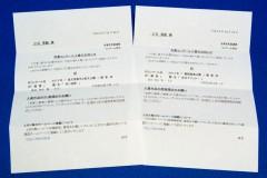 全東京写真連盟: 写真コンクール入賞のお知らせ: 平成25年10月分