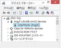Colormunki 用デバイスドライバ: Argyll CMS