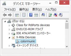 Colormunki 用デバイスドライバ: X-Rite Devices