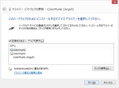 ドライバー ソフトウェアの更新: Colormunki X-Rite ドライバと Argyll CMS