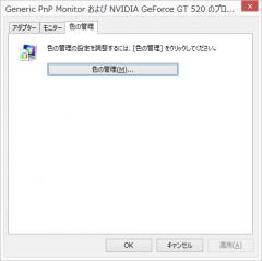 Windows 8.1: 色の管理: ボタン