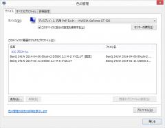 Windows 8.1: 色の管理: このデバイスに関連付けられたプロファイル