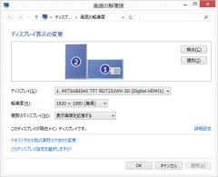 Windows 8.1: 画面の解像度: ディスプレイ表示の変更 (デュアルディスプレイ)
