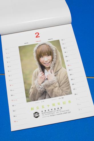 全東京写真連盟 50周年記念カレンダー: 2月: きつねさんだよ