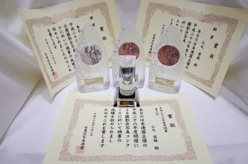 全東京写真連盟: 賞状: 2015年8月表彰分