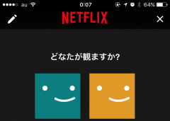 Netflix iOS: プロフィール選択