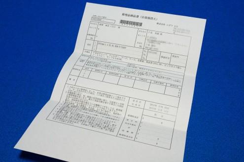 修理品 納品書: SIGMA 85mm F1.4 EX DG HSM