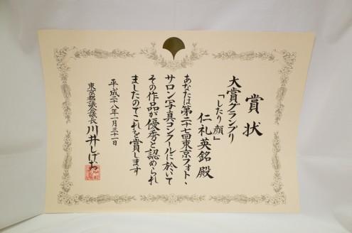 東京フォト・サロン: 賞状: 2015年