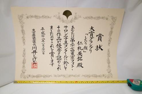 東京フォト・サロン: 賞状: 2015年: メジャーで長さ計測
