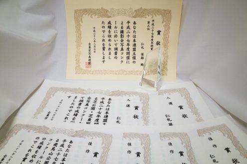 全東京写真連盟: 賞状: 2016年8月表彰分