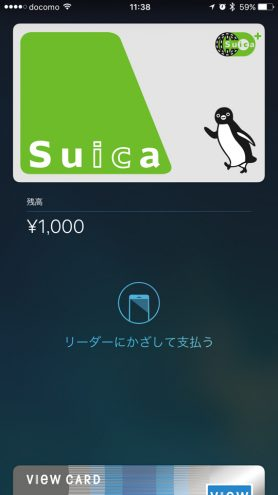 iOS Wallet アプリ: Suica: リーダーにかざして支払う