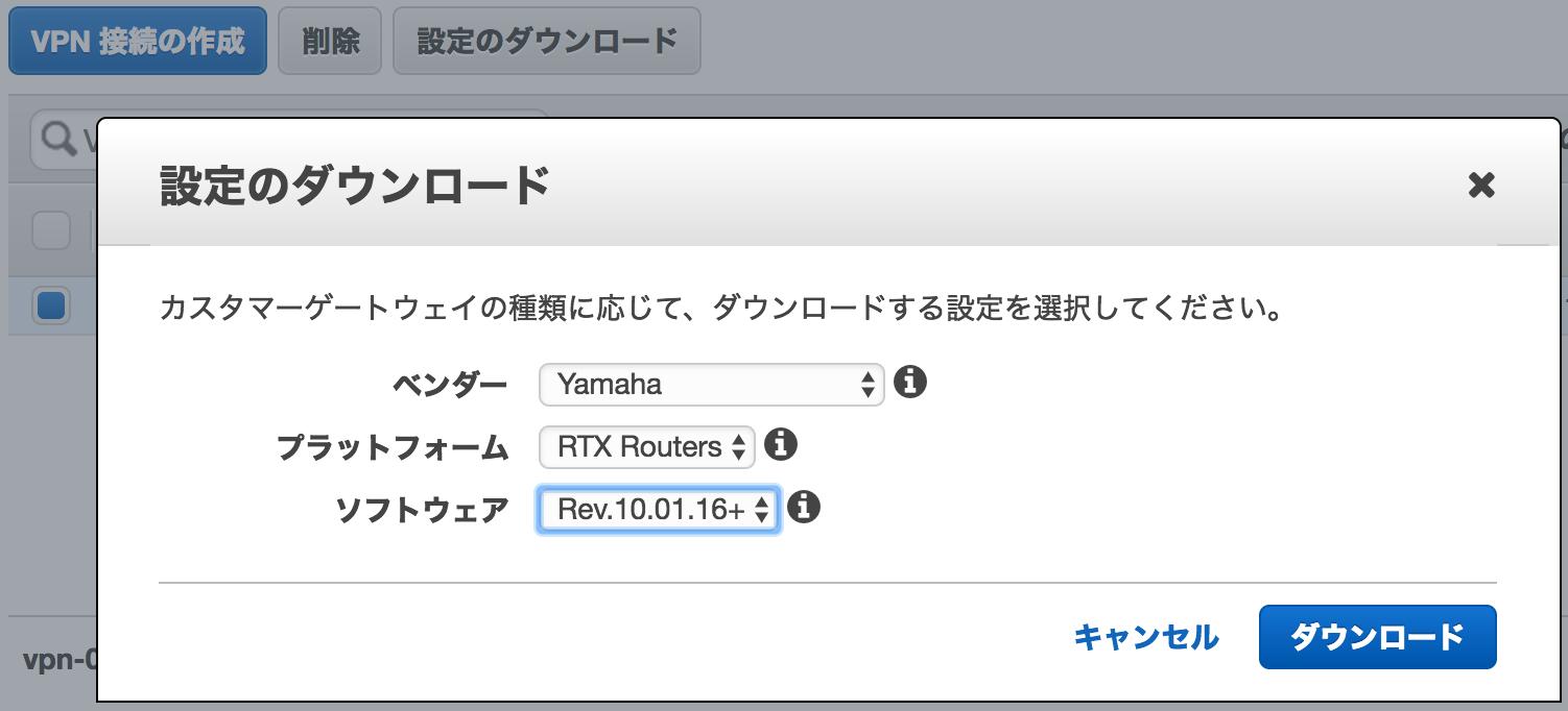 AWS VPN 上からルータの設定をダウンロード
