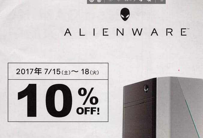 Alienware 10% off チラシ