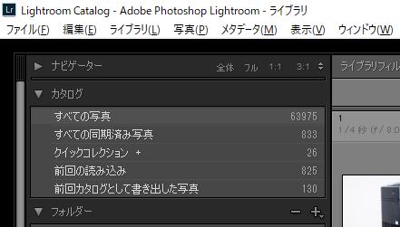 Adobe Lightroom: 1カタログに画像 60,000点強