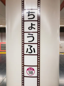 調布駅: フィルム状のデザインの指示板