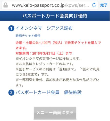 京王パスポート Web サービス: パスポート会員向け優待