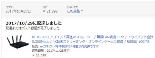 Amazon 注文履歴: Netgear R8500 21,398円
