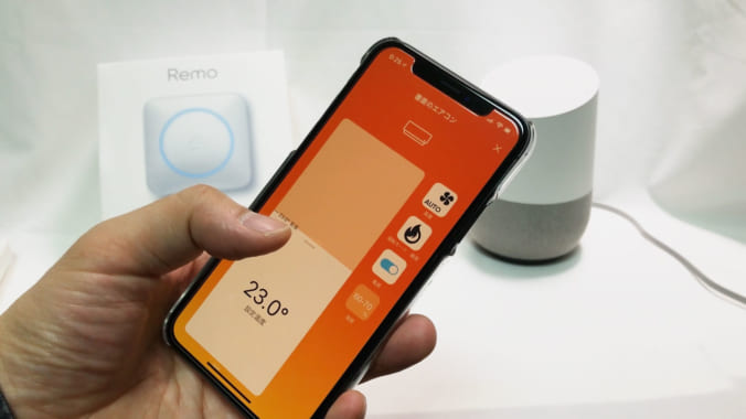 Nature Remo アプリでの家電コントロール