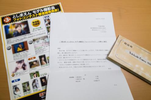ヨドバシカメラ としまえん撮影会 審査結果: 郵便物