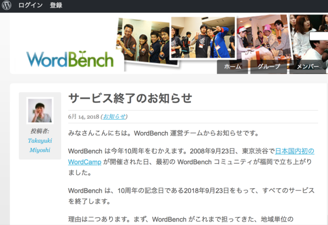 WordBench: サービス終了のお知らせ