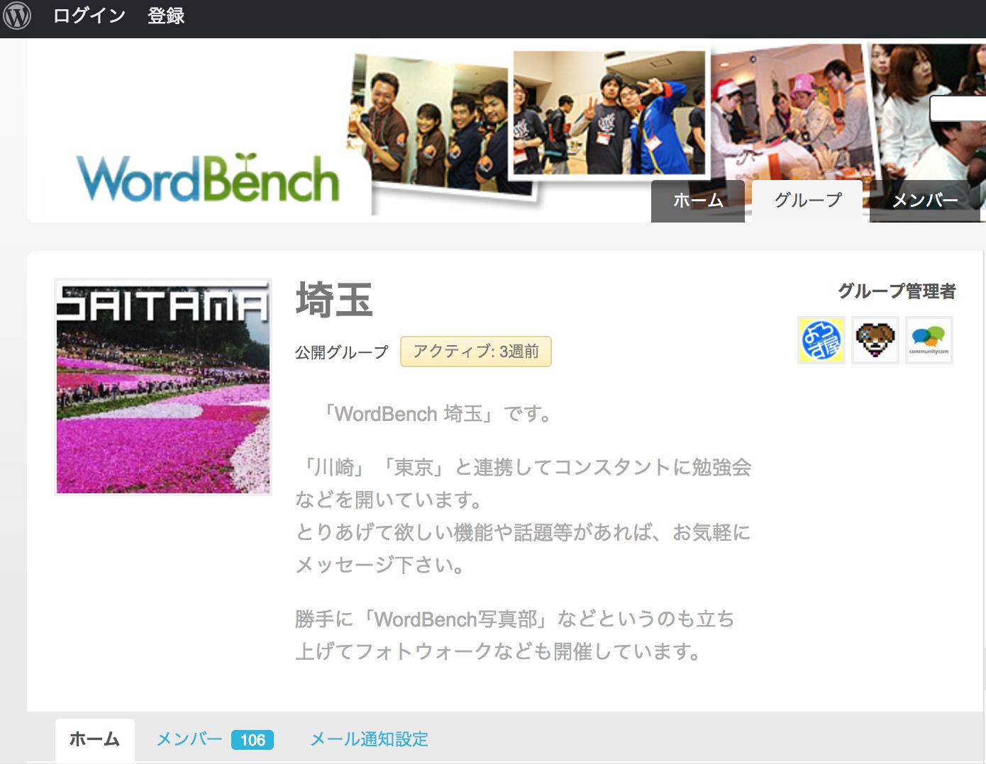 WordBench 埼玉: ヘッダ