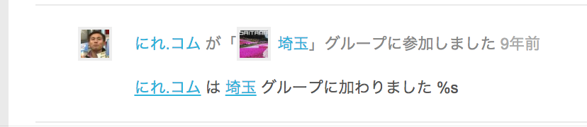 WordBench 埼玉: にれ.コムが埼玉グループに加わりました