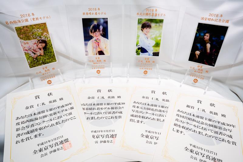 全東京写真連盟: 賞状: 2019年1月表彰分