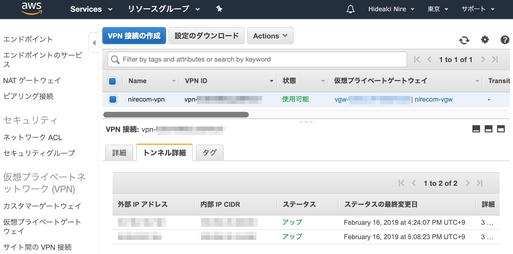 AWS VPN: トンネル詳細